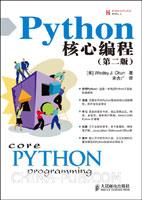 Python核心编程(中文 第二版)