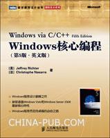 Windows核心编程(第5版.英文影印版) (china-pub 全国首发) (08年度畅销榜TOP50)[按需印刷]