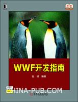 (特价书)WWF开发指南
