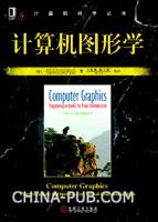 (特价书)计算机图形学