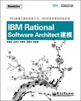 (特价书)IBM Rational Software Architect建模