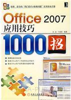 Office 2007应用技巧1000招