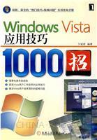 Windows Vista应用技巧1000招