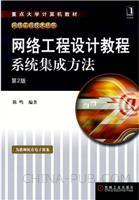 网络工程设计教程:系统集成方法(第2版)