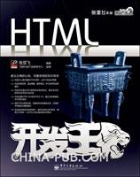 HTML开发王
