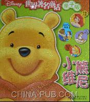 小熊维尼-世界著名童话(亲子版)