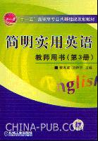 简明实用英语(教师用书)(第3册)