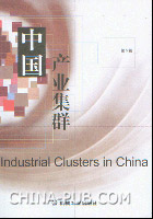 中国产业集群(第5辑)