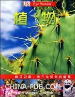 视觉奇观.15:植物