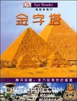 视觉奇观.17:金字塔