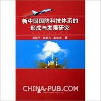 新中国国防科技体系的形成与发展研究[按需印刷]