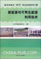 新能源与可再生能源利用技术-新农村建设四节技术应用指导手册[按需印刷]