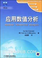 应用数值分析-(第7版)
