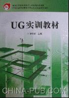 UG实训教材[按需印刷]