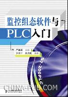 监控组态软件与PLC入门