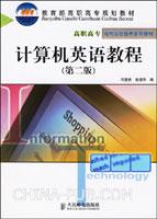 计算机英语教程(第二版)