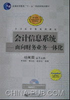 会计信息系统:面向财务业务一体化(含光盘)