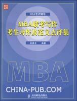 MBA联考写作考生习作及范文点评集-MBA考试辅导
