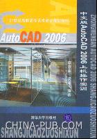 中文版AutoCAD 2006上机操作实训