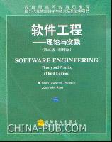 (特价书)软件工程--理论与实践(第三版・英文影印版)