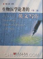 生物医学论著的英文写作(第二版)[按需印刷]