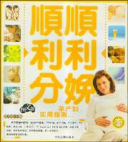 顺顺利利分娩:孕产妇实用指南(图文版)