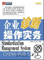 企业诊断操作实务[按需印刷]