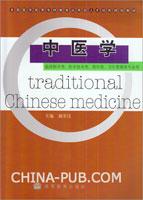 中医学(临床医学类、医学技术类、药学类、卫生管理类专业用)