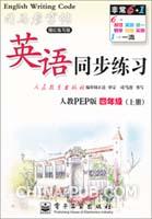 四年级(上册)-人教PEP版-英语同步练习-司马彦字帖-描红临写版
