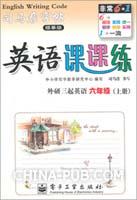 外研三起英语-六年级(上册)-英语课课练-司马彦字帖-描摹版