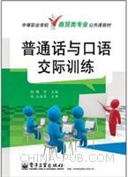 普通话与口语交际训练