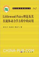 (特价书)Littlewood-Paley理论及其在流体动力学方程中的应用