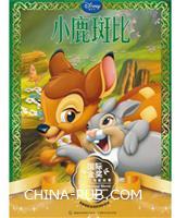 小鹿斑比-国际金奖迪士尼电影故事