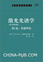 激光光谱学(原书第四版)第1卷:基础理论[按需印刷]
