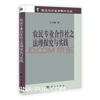农民专业合作社之法理探究与实践[按需印刷]