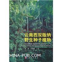 云南西双版纳野生种子植物