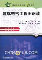 建筑电气工程图识读