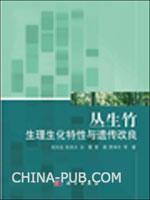 丛生竹生理生化特性与遗传改良