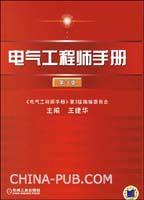 电气工程师手册-(第3版)