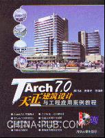 TArch 7.0天正建筑设计与工程应用案例教程
