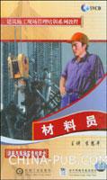 材料员(5碟装)(VCD)