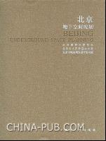 北京地下空间规划