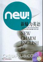 新魅力英语:第3册(附赠MP3)