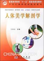 人体美学解剖学-供医疗美容技术.医学美容(本科.大专层次)各相关专业使用[按需印刷]