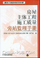 房屋主体工程施工质量旁站监理手册(硬皮精装)