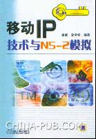 移动IP技术与NS-2模拟