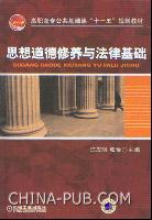 思想道德修养与法律基础