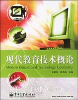 现代教育技术概论