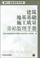 建筑地基基础施工质量旁站监理手册