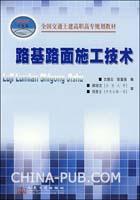 路基路面施工技术-(21世纪交通版)